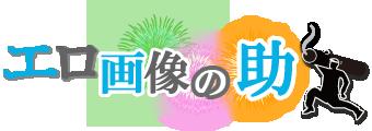 エロ画像の助~様々なジャンルのエロ画像を無料で紹介!~